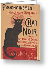 Prochainement La Tr?s Illustre Compagnie Du Chat Noir (poster For The Company Of The Black Cat) Greeting Card