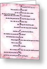 Proverbs 31 Acrostic Greeting Card