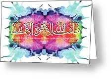Quran 18.39 Greeting Card