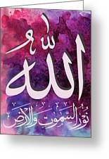 Quran 24.35 Greeting Card