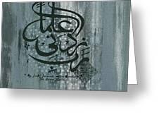 Rabi Zidni Elma 03 Greeting Card