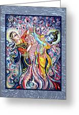 Radha Krishna - Cosmic Dance Greeting Card