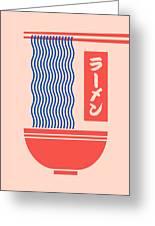 Ramen Japanese Food Noodle Bowl Chopsticks - Salmon Greeting Card