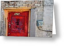Red Door 325  Greeting Card