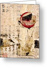 Red Sun Collage Greeting Card