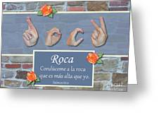 Rock That Is Higher Spanish Greeting Card