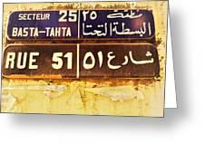 Rue 51 Basta In Beirut  Greeting Card