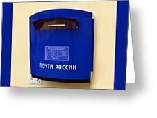 Russian Mailbox Greeting Card