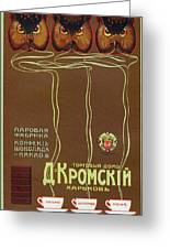 Russian Vintage Coffee Poster - Owls - Vintage Advertising Poster Greeting Card