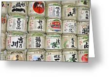 Sake Anyone? Greeting Card
