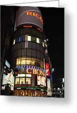 San'ai Dream Centre Tokyo Greeting Card