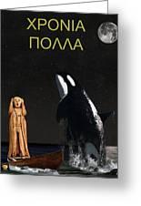 Scream With Orca Greek Greeting Card
