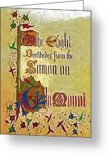 Sermon5 Greeting Card