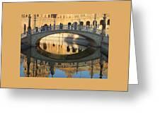 Seville, Spain Tile Bridge Greeting Card