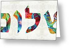Shalom 20 - Jewish Hebrew Peace Letters Greeting Card