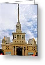 Shanghai Exhibition Center - Soviet Friendship Mansion Greeting Card