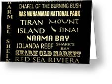 Sharm El-sheikh Famous Landmarks Greeting Card