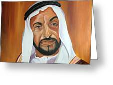 Sheikh Zayed Bin Sultan Al Nahyan Greeting Card