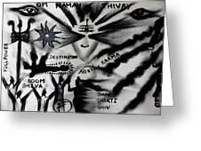 Shiva Power Greeting Card