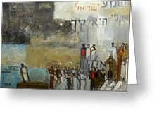 Sh'ma Yisroel Greeting Card