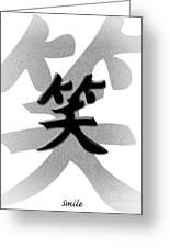Smile2 Greeting Card