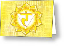 Solar Plexus Chakra - Awareness Greeting Card