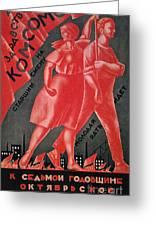 Soviet Poster, 1924 Greeting Card