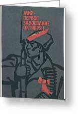 Soviet Russian Vintage Posters Greeting Card