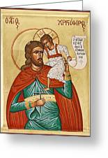 St Christopher Greeting Card by Julia Bridget Hayes