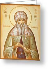 St John Of Damascus Greeting Card
