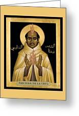 St. John Of The Cross - Rljdc Greeting Card