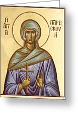 St Paraskevi Greeting Card by Julia Bridget Hayes