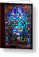 Stained Glass Beauty #20 Greeting Card