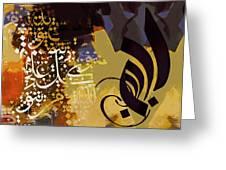 Subhan Allah 040l Greeting Card