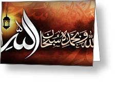 Subhan Allahi Wabi Hamdihi... Greeting Card