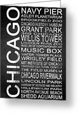 Subway Chicago 1 Greeting Card