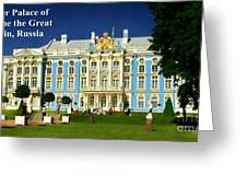 Summer Palace Of Catherine The Great Greeting Card