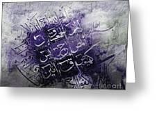 Sura E Ikhlas And Lohe Qurani Greeting Card
