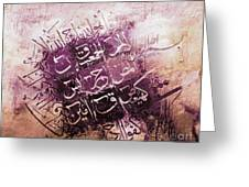 surah ikhlas Lohe Qurani  Greeting Card