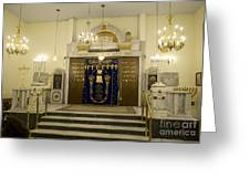 Synagogue, Thessaloniki Greeting Card