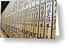 Temple Contributer Plaques Greeting Card