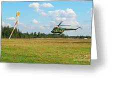 The Helicopter Over A Green Airfield. Greeting Card