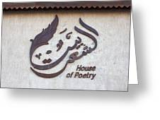 The House Of Poetry Greeting Card