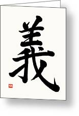 The Kanji Gi Or Right Action In Gyosho Greeting Card