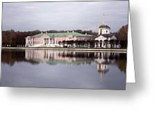 The Manor Of Kuskovo, Moscow Greeting Card
