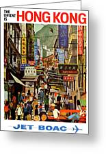 The Orient Is Hong Kong - B O A C  C. 1965 Greeting Card