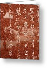 The Writings Of Lu Xun With Reflection Of Man Greeting Card
