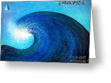 Tidal Wave. Power And Beauty Greeting Card