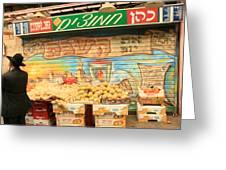 to market, to market Jerusalem Greeting Card