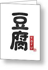 Tofu Greeting Card